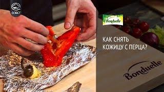 Как снять кожицу с перца - Советы от Bonduelle