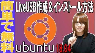 Linux初心者でも扱いやすいOS『Ubuntu』を、Rufusを使ったLiveUSB作成からインストール方法手順を紹介します。 補足:Ubuntu16などはGUIがUnityなので処理が非常に ...