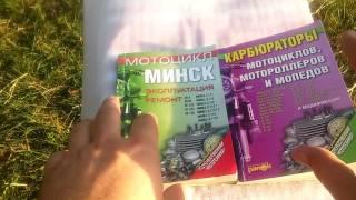 Книга Мотоцикл Минск ремонт и эксплуатация. Карбюраторы СССР, мотоциклов, мотороллеров и мопедов.