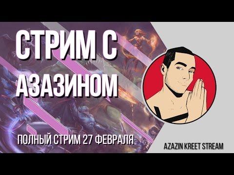 Cтрим Dota 2 & Dying Light [by Azazin Kreet] #32