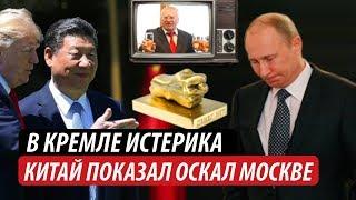В Кремле истерика. Китай показал оскал Москве