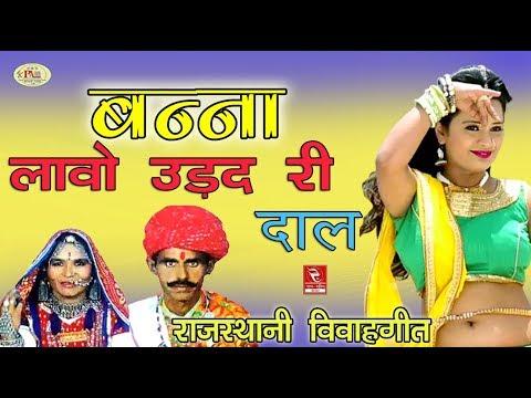 Marwadi Desi Vivah Geet !! चम्पा मेथी हिट्स★बन्ना लाओ उड़द री दाल★Rajasthani Bana Bani★Audio Mp3