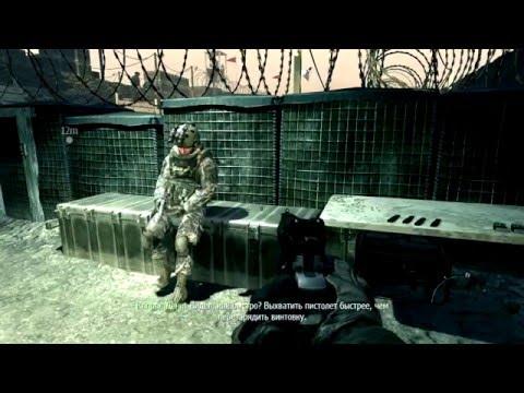 call of duty modern warfare 2 ნაწილი 1 (პოლიგონი)