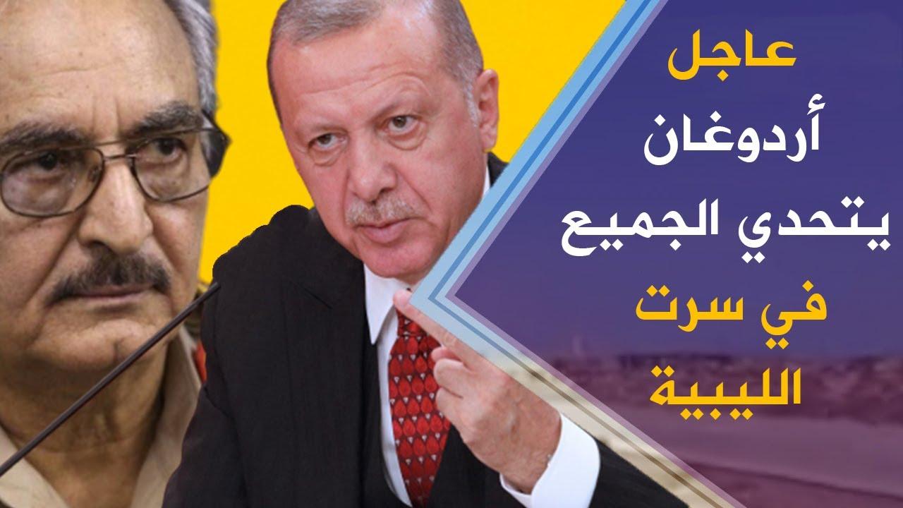 شاهدوا التكتيك التركي الجديد والخطير في ليبيا  ماذا يعني السيطرة على مدينة سرت حفتر يواصل الانهيار