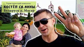 САШАИНАТАШАБеларусьПоставы Туристический КОМПЛЕКСБелорусская ДЕРЕВНЯМосарКостёл СВЯТОЙ АННЫ