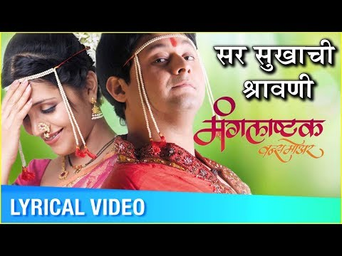 sar-sukhachi-shravani-(सर-सुखाची-श्रावणी)- -lyrical-video- -mangalashtak-once-more- -abhijeet,-bela