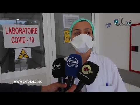 أخيرا   إحداث مركز خاص بإجراء التحاليل الخاصة بالوباء في طنجة