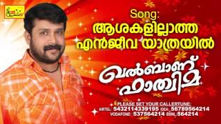 KHALBANU FATHIMA | ആശകളില്ലാത്ത എൻജീവയാത്രയിൽ | Mappila Romantic Album Song | Thajudheen Vatakara