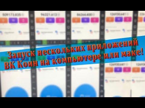 Запуск нескольких приложений ВК Коин на компе и маке. VK Coin Android эмулятор Nox Player