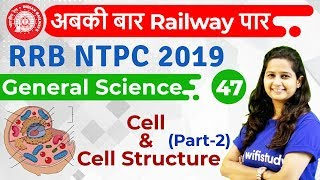 12:00 PM - RRB NTPC 2019   GS by Shipra Ma'am   Cell & Cell Structure
