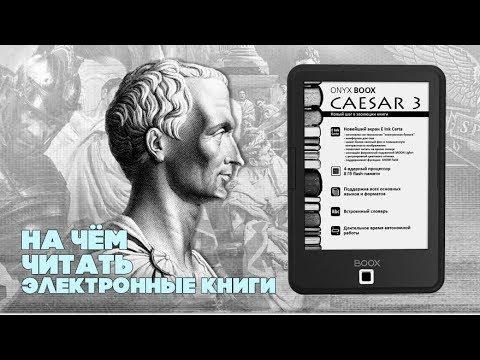 Обзор ONYX BOOX Caesar 3📖: на чём читать электронные книги (и что читать)
