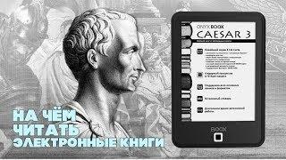 Обзор ONYX BOOX Caesar 3????: на чём читать электронные книги (и что читать)