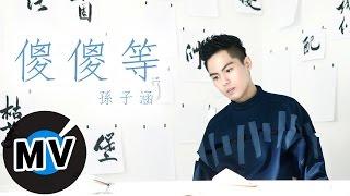 孫子涵 Niko Sun - 傻傻等  Like A Fool (官方版MV)