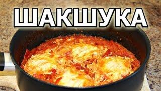 Рецепт шакшуки: яичница с помидорами