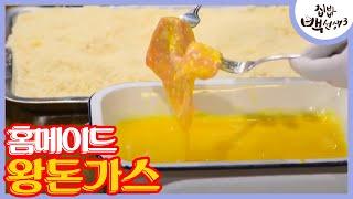 백종원표 고급진 ′왕 돈가스′ 레시피 공개 집밥 백선생…