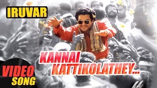 Kannai Katti Video Song | Iruvar Tamil Movie Songs | Mohanlal | Aishwarya Rai | AR Rahman