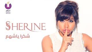 Sherine - Shokran Ya Shahm (Official Lyrics Video) | شيرين - شكرا ياشهم - كلمات