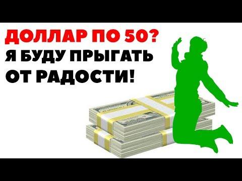 Прыгать от радости: доллар по 50 рублей! Зачем покупать акции и доллары по любой цене?