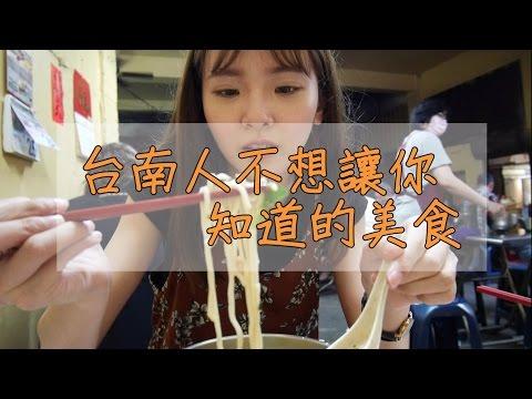 台南人不想讓你知道的在地美食 | 達拉's Travel Channel#3