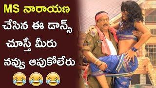 MS Narayana Funny Dance Spoof for Hit Songs  || Latest Telugu Comedy Scenes || Bhavani HD Movies