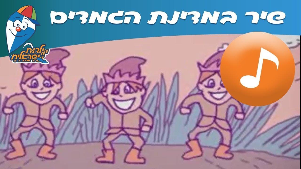 במדינת הגמדים - שיר ילדים - הופ! שירי ילדות ישראלית