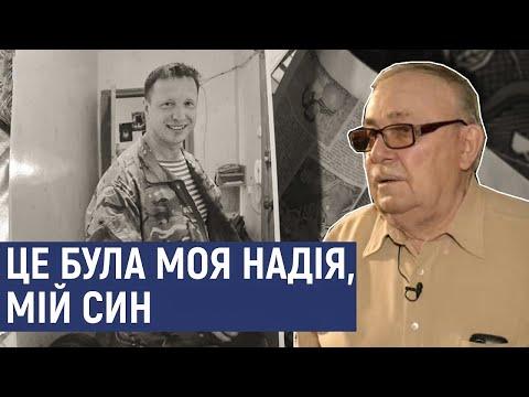 Суспільне Кропивницький: Це була моя надія, мій син  Батько спецпризначенця, який загинув під Савур Могилою