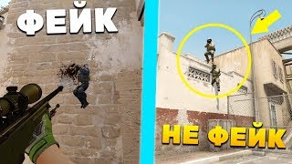 РАЗОБЛАЧЕНИЕ НОВЫХ ФЕЙК МОМЕНТОВ В КС ГО - 44 ЧАСТЬ Csgo