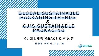 Global sustainable packaging trends & CJ's sustainable packaging - CJ제일제당 Grace Kim 상무