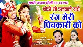 2019 का सबसे पहला होली DJ Song : रंग मेरी पिचकारी को : Ramkumar Lakkha | Krishna Bhajan | Holi Song