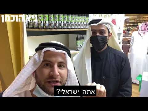 وساخة السواح الإسرائيليين في الامارات Disrespectful Israeli Tourist In The UAE