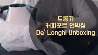 ll 드롱기De'Longhi  전기포트 개봉기 I 언박…