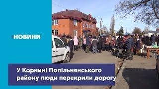 У Корнині Попільнянського району люди 4-ий день перекривають рух