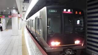 【ことでんにも同じ行先がある駅】321系普通長尾行発車(大阪城北詰駅2番のりば)【JR東西線】
