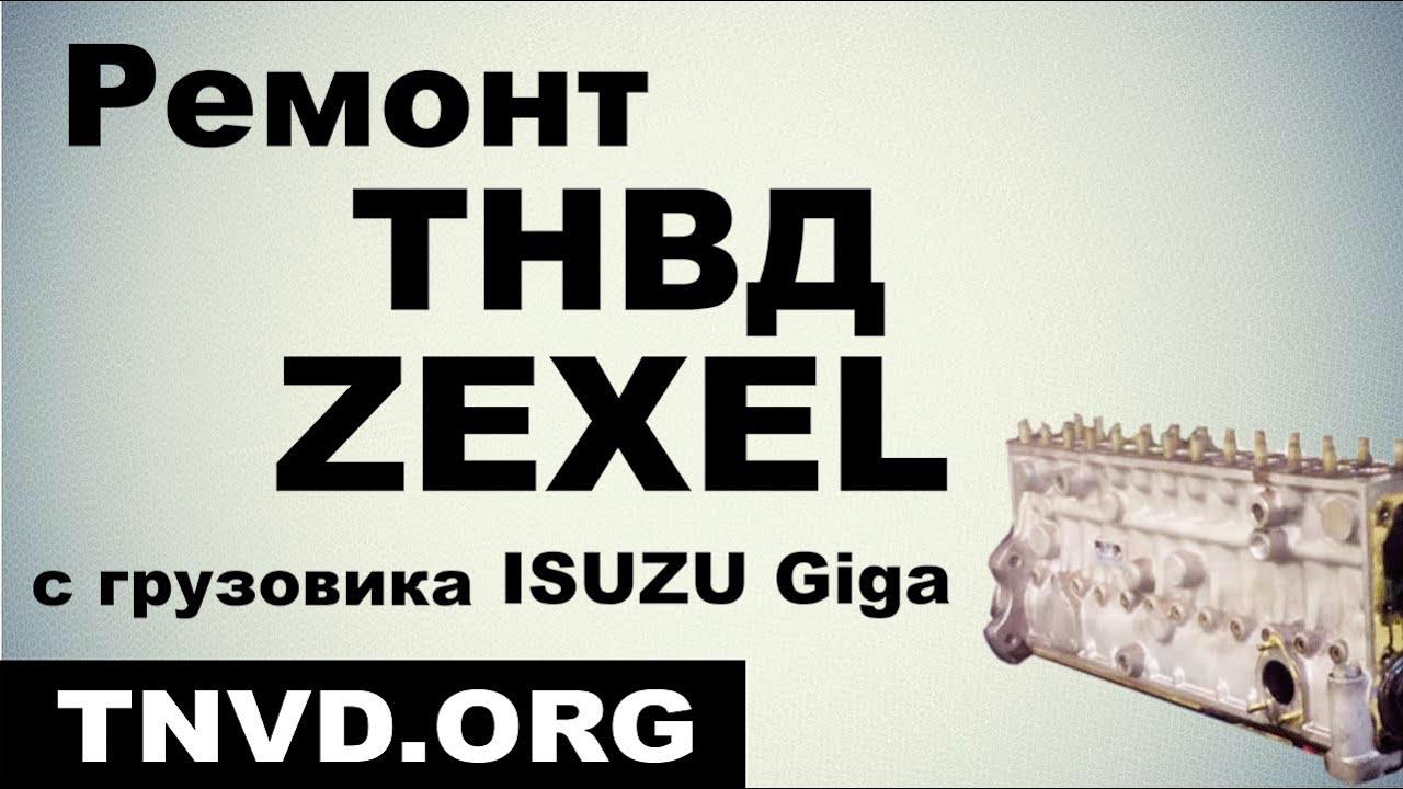 Ремонт ТНВД Zexel c грузовика ISUZU Giga