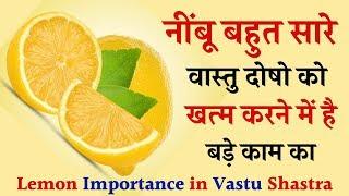 नींबू बहुत सारे वास्तु दोषो को खत्म करने में है बड़े काम का Lemon Importance in Vastu Shastra