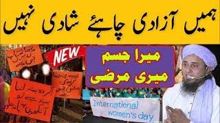 Hame Aazadi Chahiye Shadi Nahi   Womens Day Special Bayan   Mufti Tariq Masood   Islamic Group