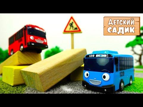 Автобус Тайо в детском садике капуки кануки