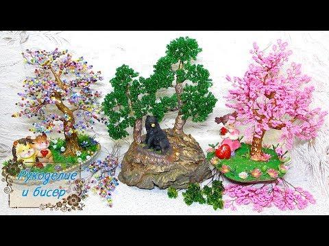 Видео деревья из бисера мастер класс деревья видео