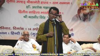 भ्रष्टाचार महोत्सव   अशोक चक्रधर   Ashok Chakradhar   Bhrashtachar Mahotsav