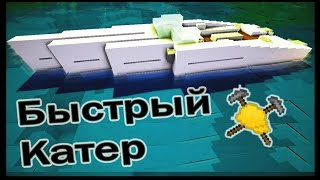 КАТЕР и ТОСТЕР в майнкрафт !!! - МАСТЕРА СТРОИТЕЛИ #10 - Minecraft(В соревновании МАСТЕРА СТРОИТЕЛИ участники попробовали построить в майнкрафт КАТЕР и ТОСТЕР. Смотрим что..., 2015-06-10T16:52:13.000Z)