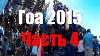 Рынок в Анжуне. Гоа. Часть 4. Market in Anjuna. Goa. Part 4.(Рынок в Анжуне. Гоа. Часть 4. Market in Anjuna. Goa. Part 4. Дешевые авиабилеты Авиасейлс: http://www.aviasales.ru/?marker=82543 Самые деше..., 2015-01-25T15:03:05.000Z)
