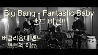 버클리음대생들의 역대급 미친 편곡 [Big Bang - Fantastic Baby]