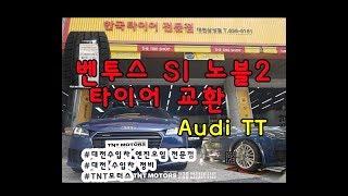 아우디TT 한국타이어 벤투스 S1 노블2 타이어 교환 …