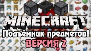 [Minecraft] Урок 123: Подъёмник предметов!  Версия 2  [1.5.2]