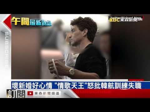 大鬧飛機攻擊空姐 「情歌天王」制伏滋事分子