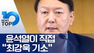 """윤석열이_직접_""""최강욱_기소"""""""