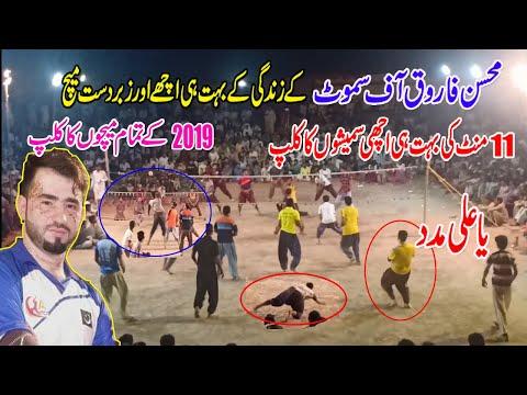 Mohsin Farooq Samoot Best Shooting Volleyball new Match | Best Volleyball Mohsin Samoot |