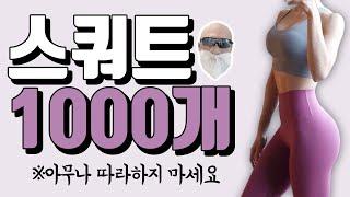 ENG)스쿼트 1000개 with 김계란….  feat. 45분짜리 코미디영상