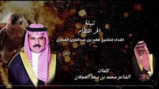 شيلة الحر القطام - اهداء للشيخ فهد بن عبدالعزيز العجلان