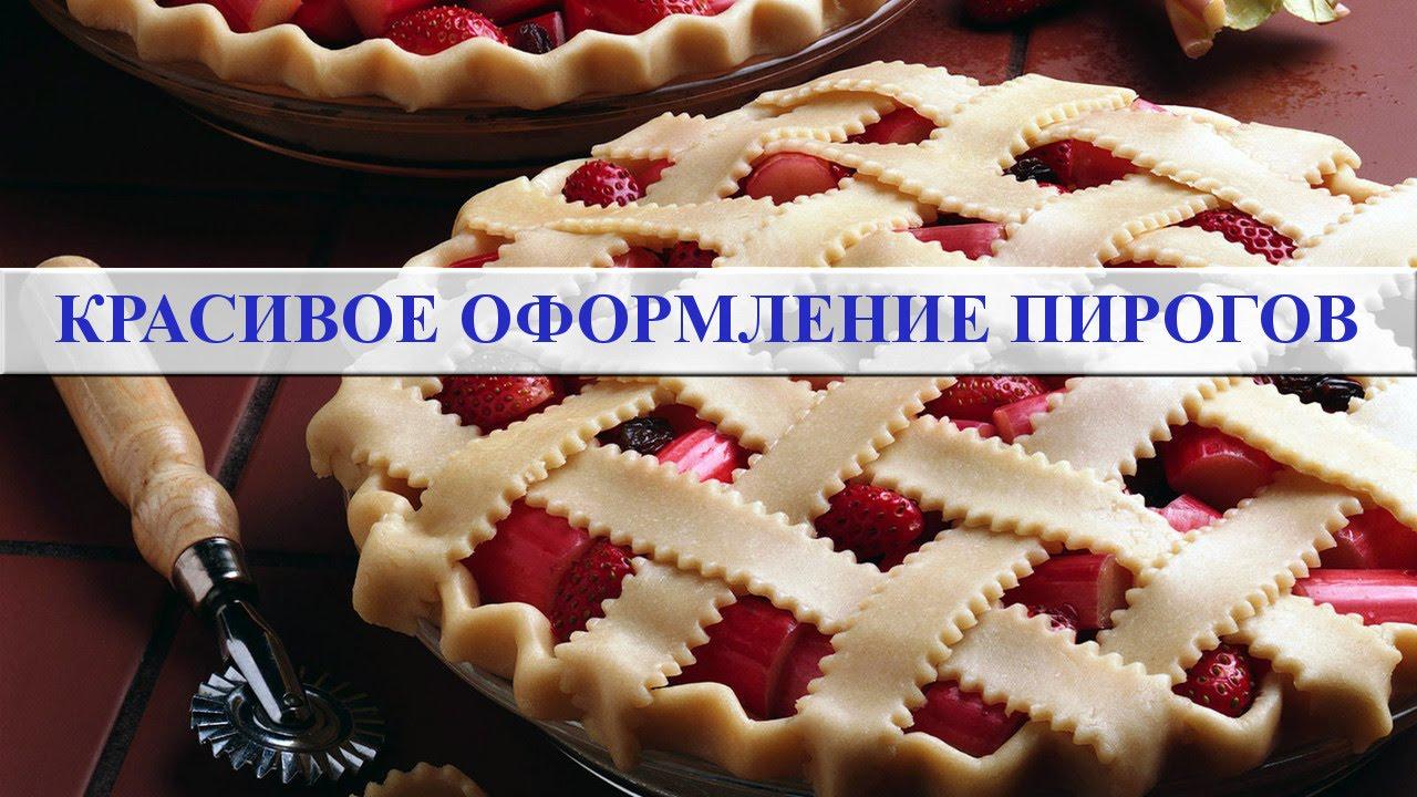 Как красиво оформить пироги